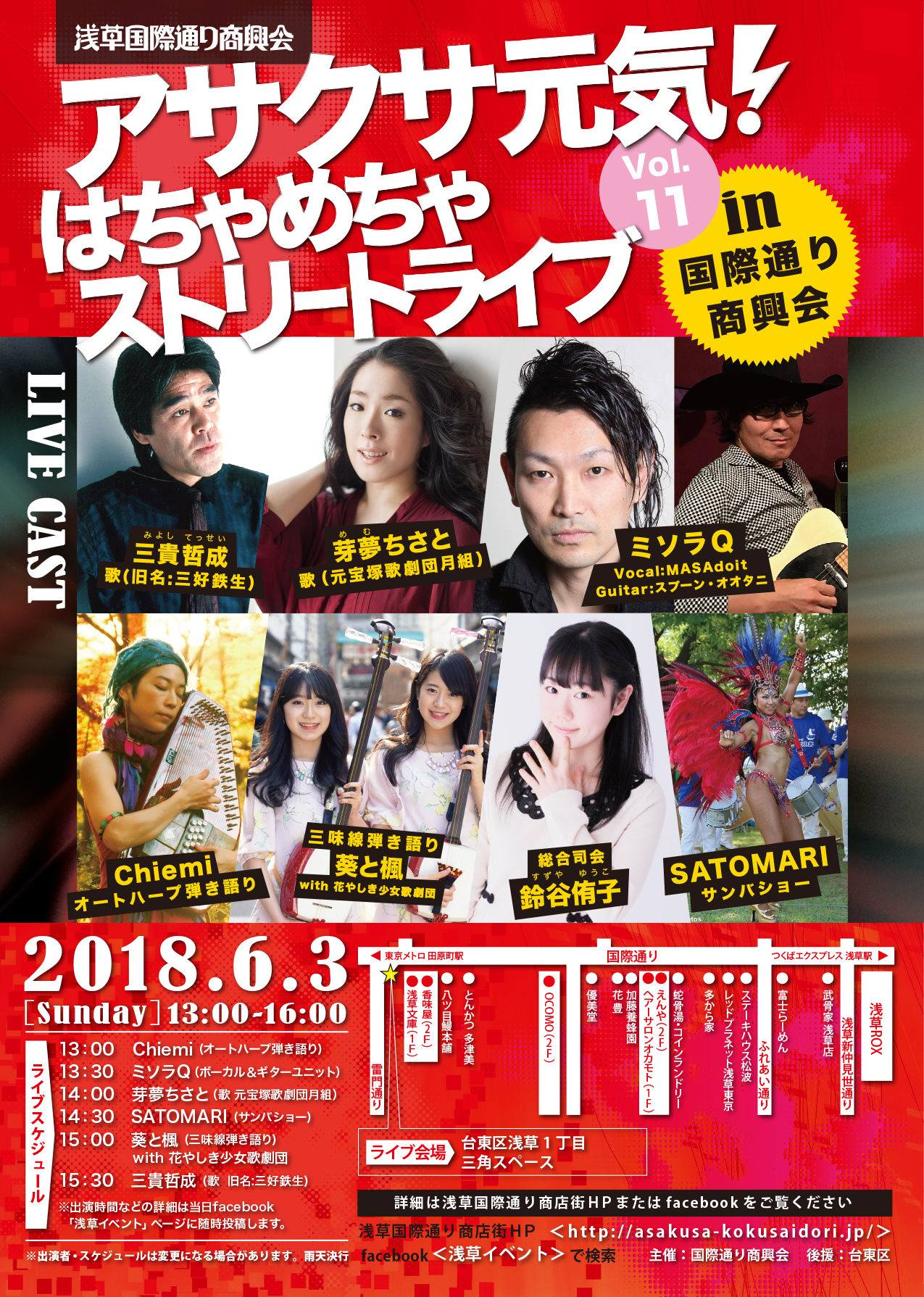 6月3日(日)アサクサ元気!はちゃめちゃストリートライブVol.11