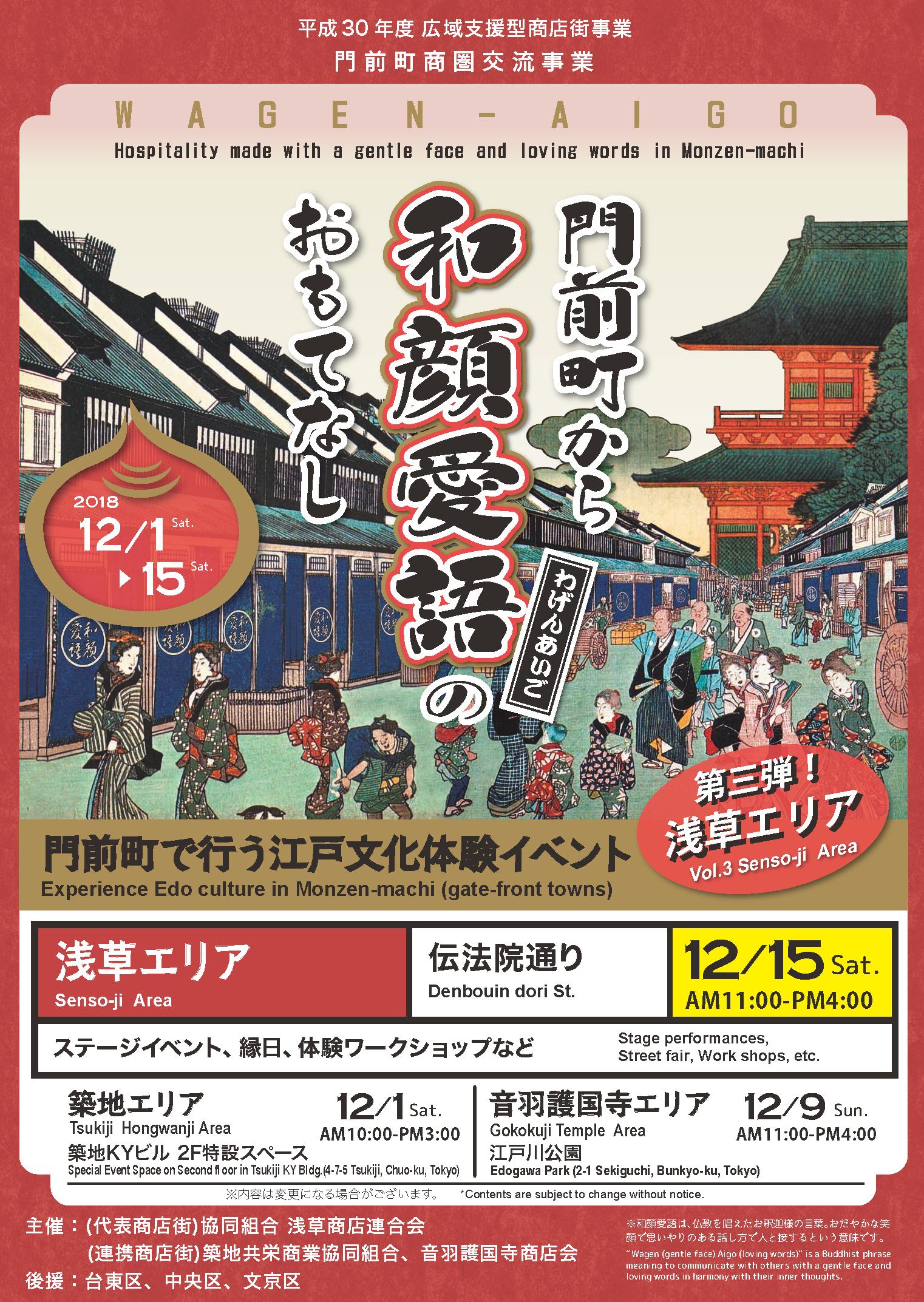 12月15日(土)門前町から和顔愛語のおもてなし