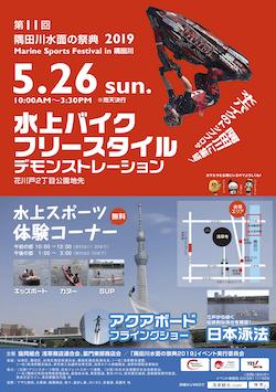 5月26日(日)第11回 隅田川水面の祭典 2019 開催のお知らせ