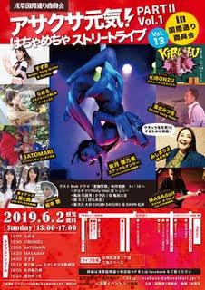 6月2日(日)浅草元気!はちゃめちゃストリートライブ