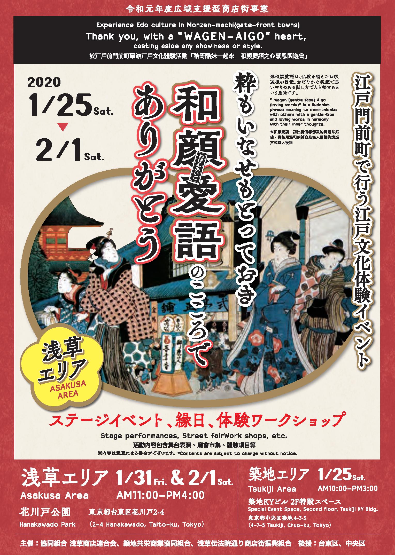 1月25日(土)〜2月1日(土)粋もいなせもとっておき「和顔愛語のこころでありがとう」イベント開催