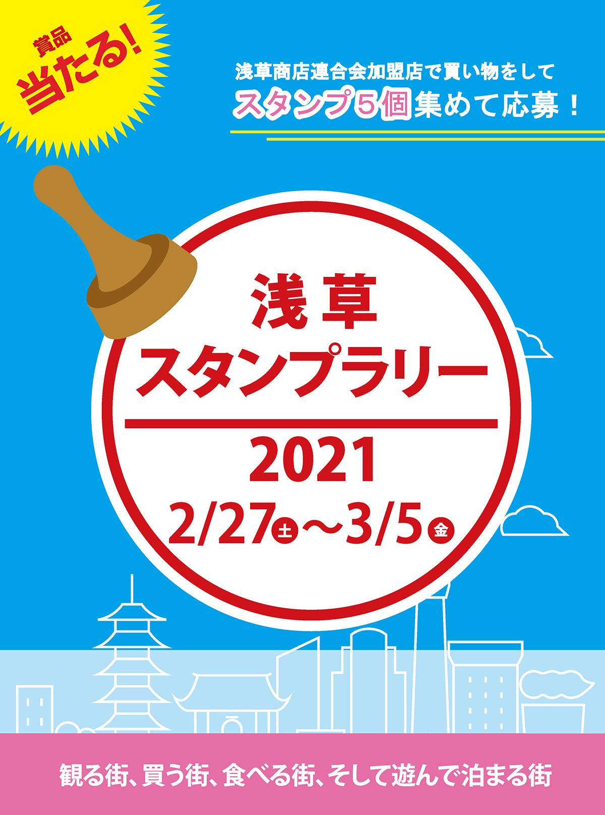 2月27日(土)〜3月5日(金)浅草スタンプラリー2021