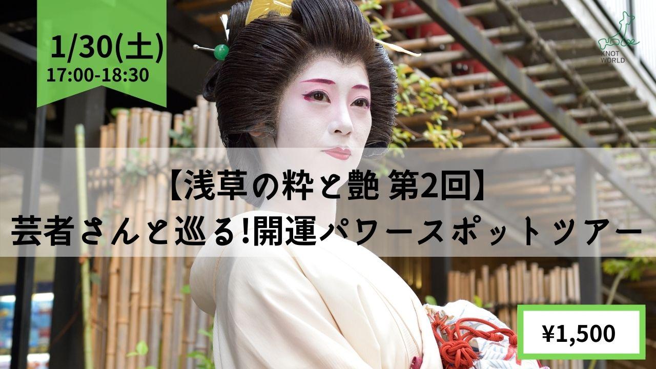 【浅草の粋と艶 第2回】芸者さんと巡る!開運パワースポットツアー
