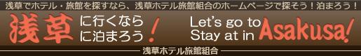 浅草ホテル旅館組合